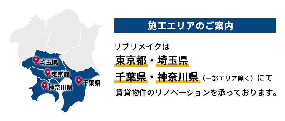 リブリメイクは東京都・埼玉県・千葉県・神奈川県(※一部エリアを除く)賃貸物件のリノベーションを承っております。まずはお気軽にご相談ください。